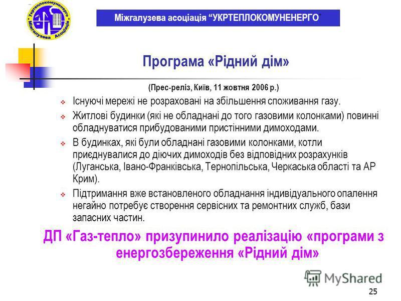 25 (Прес-реліз, Київ, 11 жовтня 2006 р.) Існуючі мережі не розраховані на збільшення споживання газу. Житлові будинки (які не обладнані до того газовими колонками) повинні обладнуватися прибудованими пристінними димоходами. В будинках, які були облад