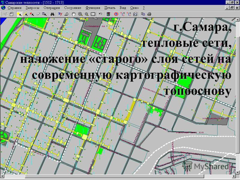 г.Самара, тепловые сети, наложение «старого» слоя сетей на современную картографическую топооснову