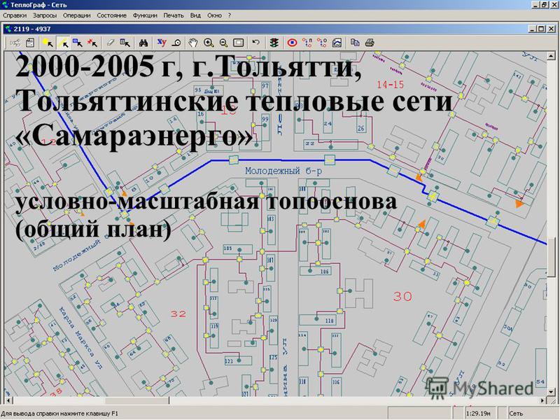 2000-2005 г, г.Тольятти, Тольяттинские тепловые сети «Самараэнерго» условно-масштабная топооснова (общий план)