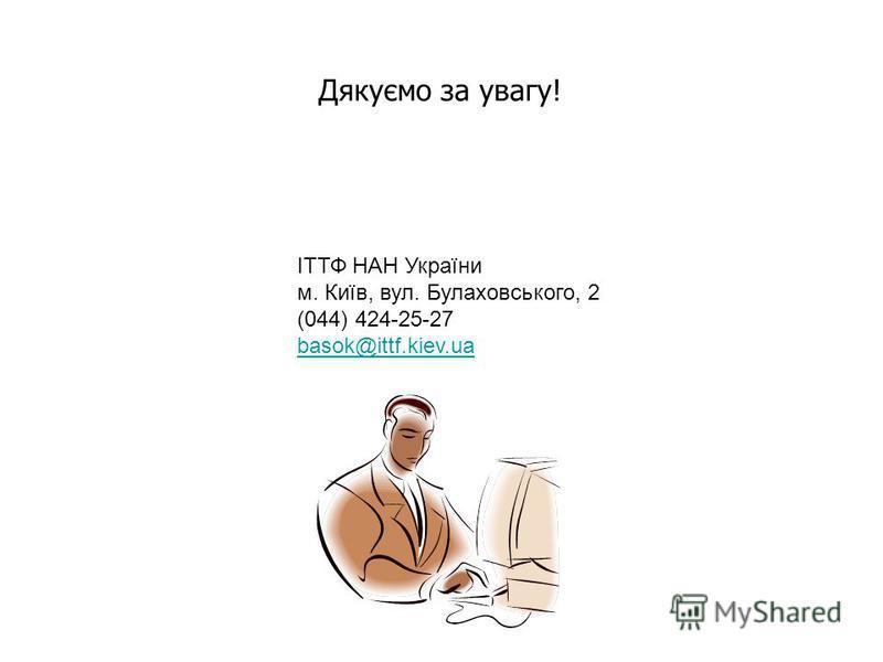 Дякуємо за увагу! ІТТФ НАН України м. Київ, вул. Булаховського, 2 (044) 424-25-27 basok@ittf.kiev.ua