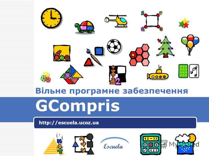 Escuela Вільне програмне забезпечення GCompris http://escuela.ucoz.ua