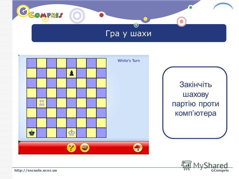 LOGO http://escuela.ucoz.uaGCompris Гра у шахи Закінчіть шахову партію проти компютера