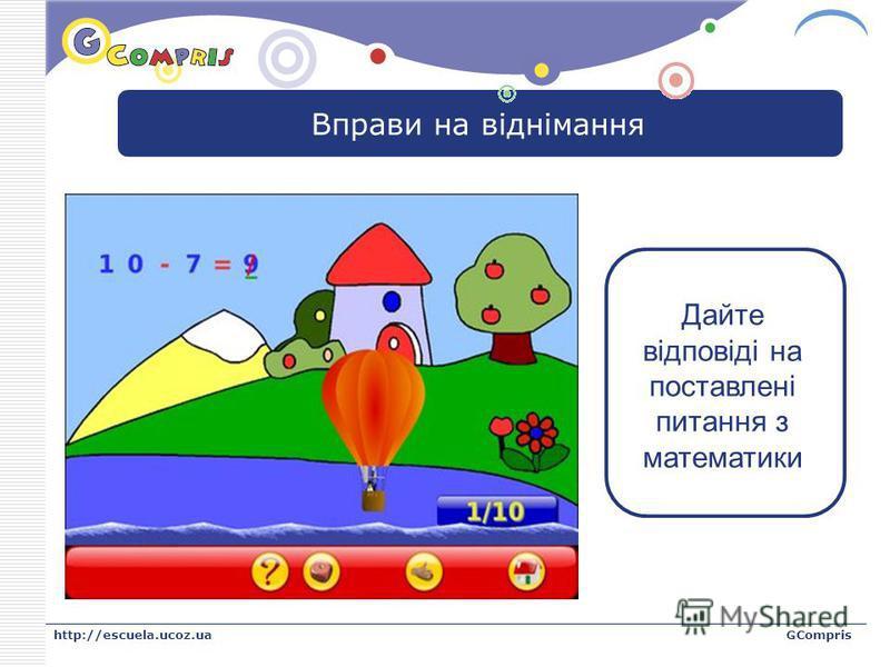 LOGO http://escuela.ucoz.uaGCompris Вправи на віднімання Дайте відповіді на поставлені питання з математики