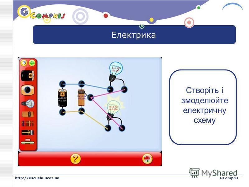 LOGO http://escuela.ucoz.uaGCompris Електрика Створіть і змоделюйте електричну схему