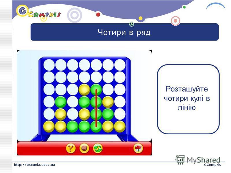 LOGO http://escuela.ucoz.uaGCompris Чотири в ряд Розташуйте чотири кулі в лінію