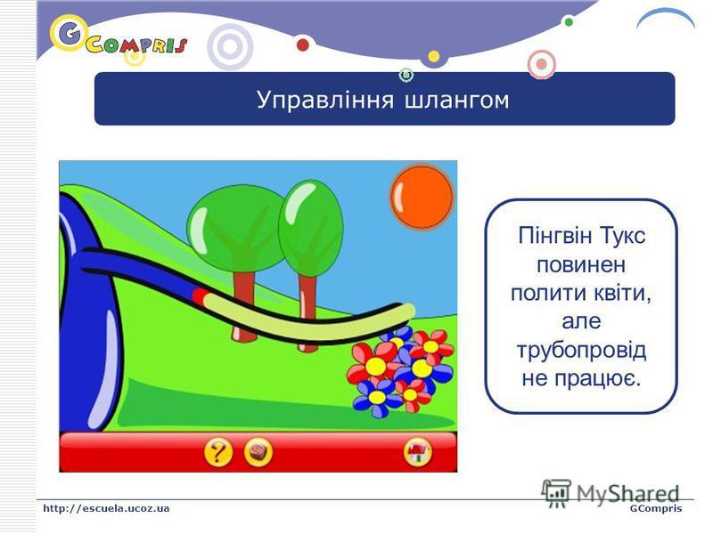 LOGO http://escuela.ucoz.uaGCompris Управління шлангом Пінгвін Тукс повинен полити квіти, але трубопровід не працює.