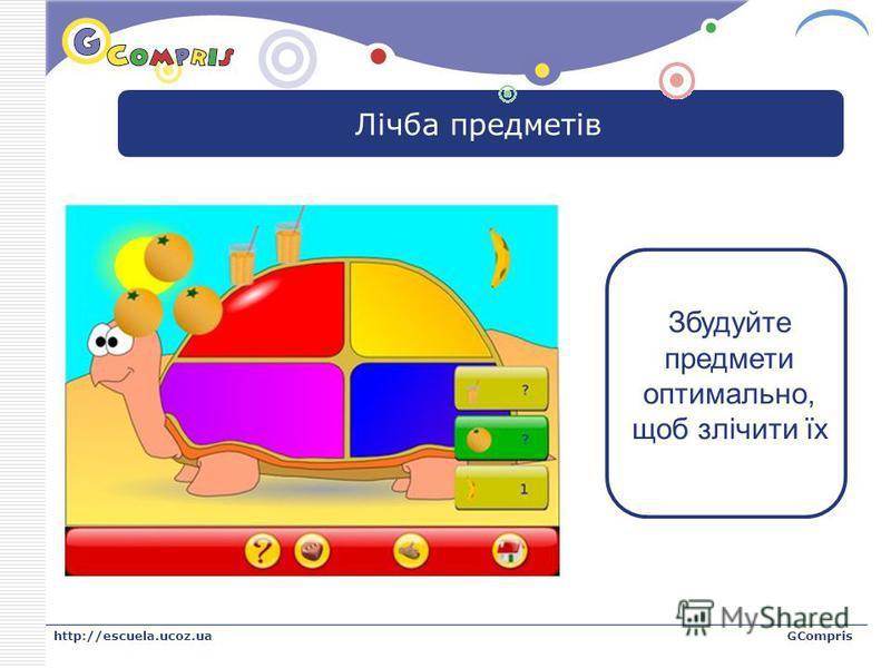 LOGO http://escuela.ucoz.uaGCompris Лічба предметів Збудуйте предмети оптимально, щоб злічити їх