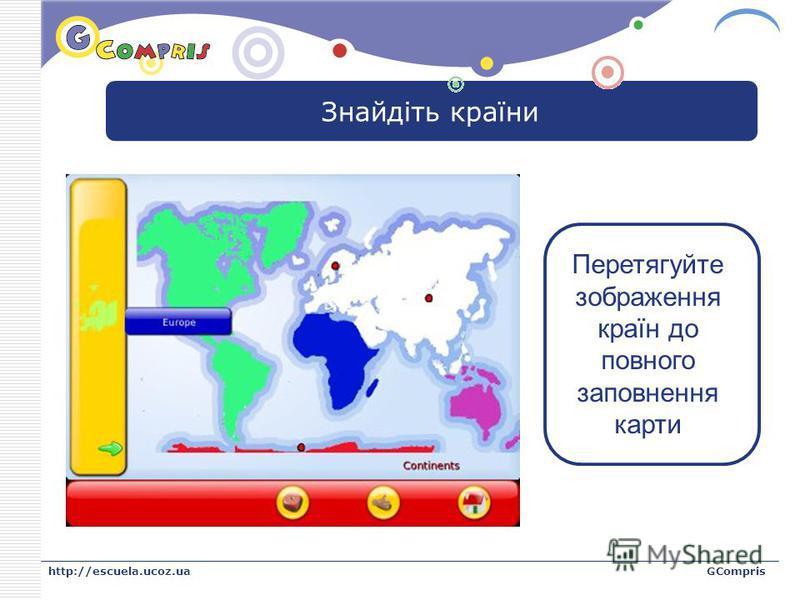LOGO http://escuela.ucoz.uaGCompris Знайдіть країни Перетягуйте зображення країн до повного заповнення карти