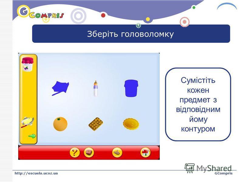 LOGO http://escuela.ucoz.uaGCompris Зберіть головоломку Сумістіть кожен предмет з відповідним йому контуром
