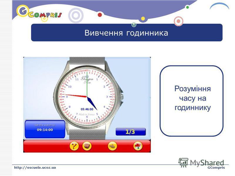 LOGO http://escuela.ucoz.uaGCompris Вивчення годинника Розуміння часу на годиннику