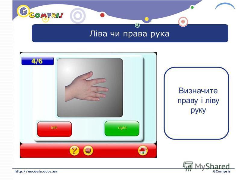 LOGO http://escuela.ucoz.uaGCompris Ліва чи права рука Визначите праву і ліву руку
