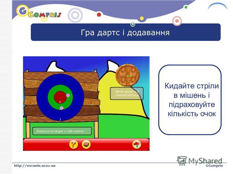 LOGO http://escuela.ucoz.uaGCompris Гра дартс і додавання Кидайте стріли в мішень і підраховуйте кількість очок