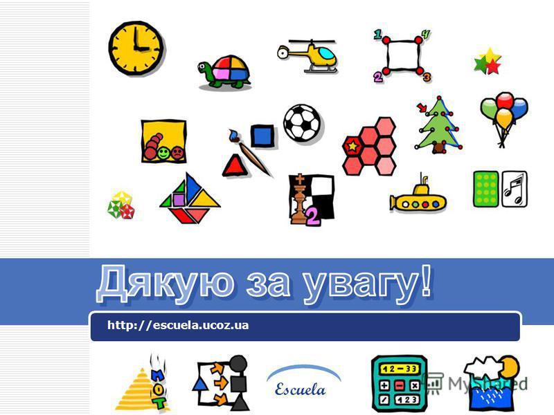 Escuela http://escuela.ucoz.ua