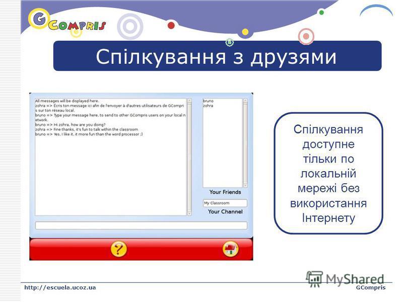 LOGO http://escuela.ucoz.uaGCompris Спілкування з друзями Спілкування доступне тільки по локальній мережі без використання Інтернету