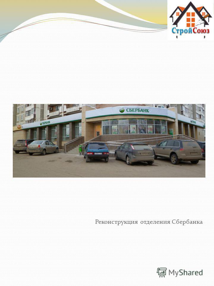 Реконструкция отделения Сбербанка