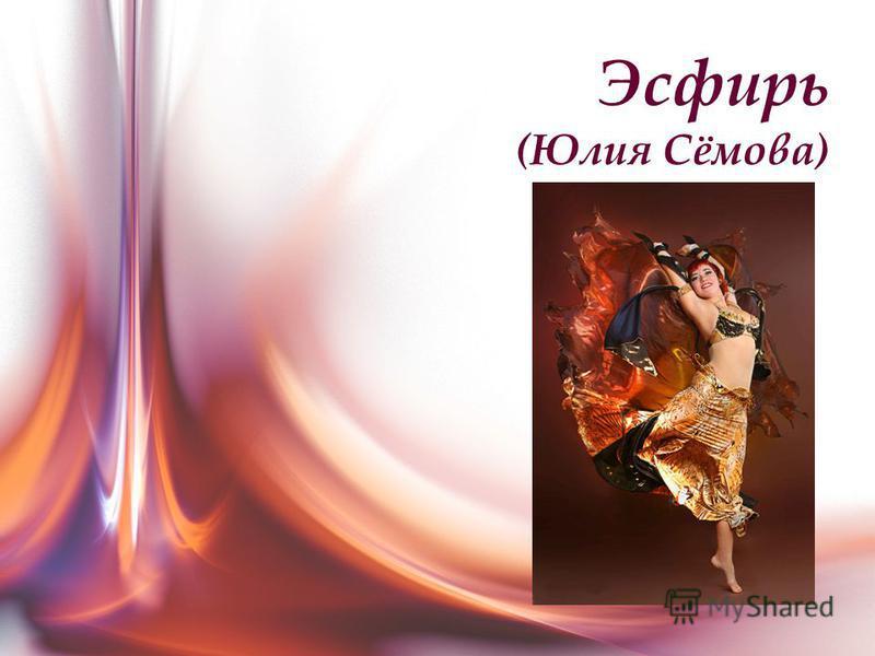 Эсфирь (Юлия Сёмова)