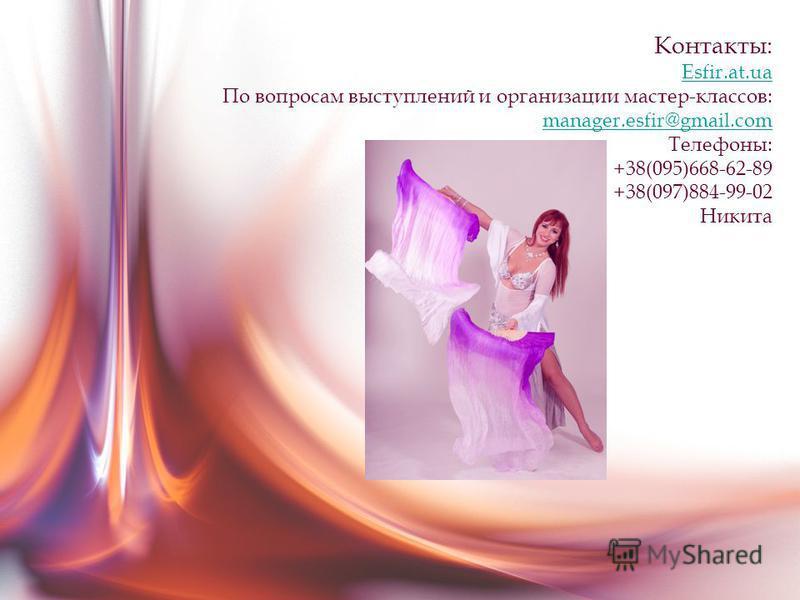 Контакты: Esfir.at.ua По вопросам выступлений и организации мастер-классов: manager.esfir@gmail.com manager.esfir@gmail.com Телефоны: +38(095)668-62-89 +38(097)884-99-02 Никита