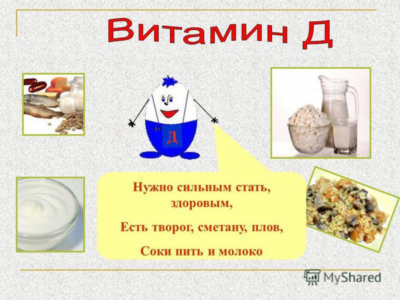 Д Нужно сильным стать, здоровым, Есть творог, сметану, плов, Соки пить и молоко