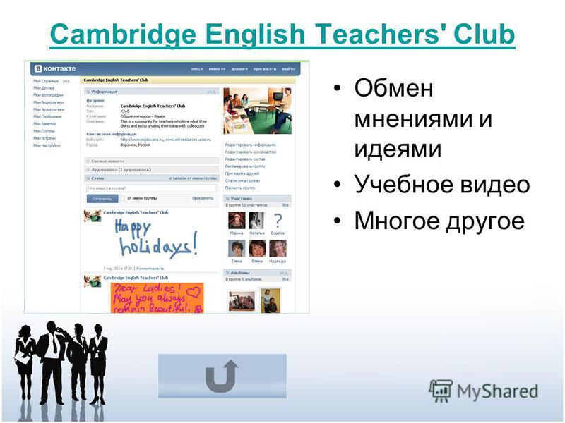 Cambridge English Teachers' Club Обмен мнениями и идеями Учебное видео Многое другое