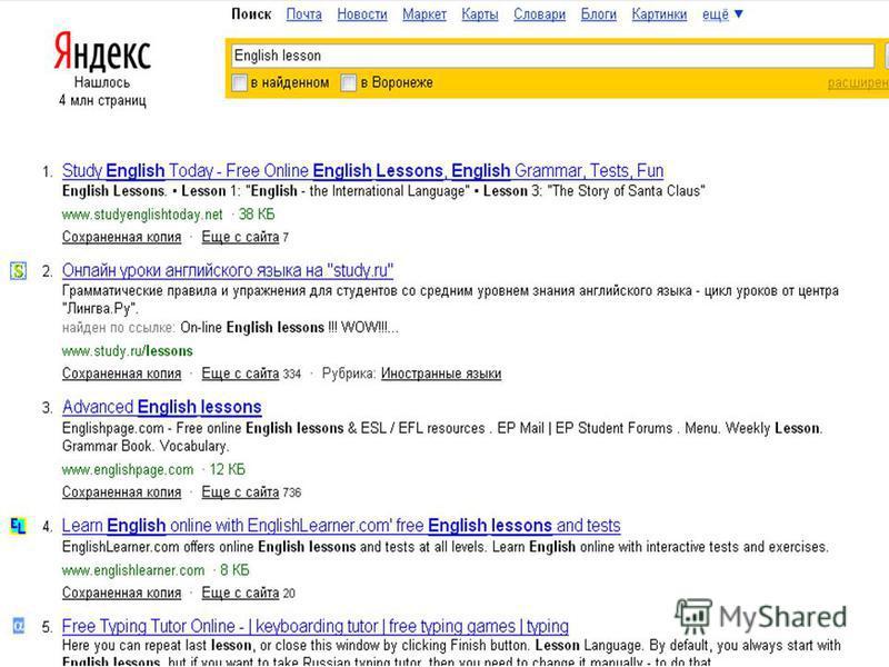 Поисковая служба Yandex