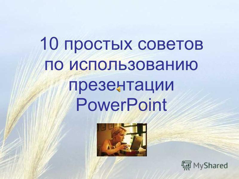10 простых советов по использованию презентации PowerPoint