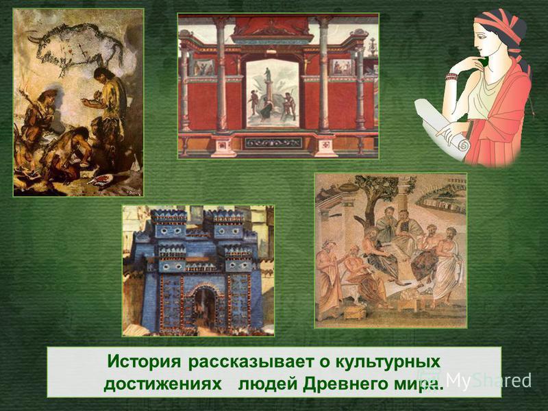 История рассказывает о том, кому поклонялись и во что веровали люди в далеком прошлом.