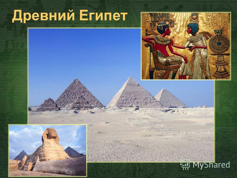 Первые люди Земли