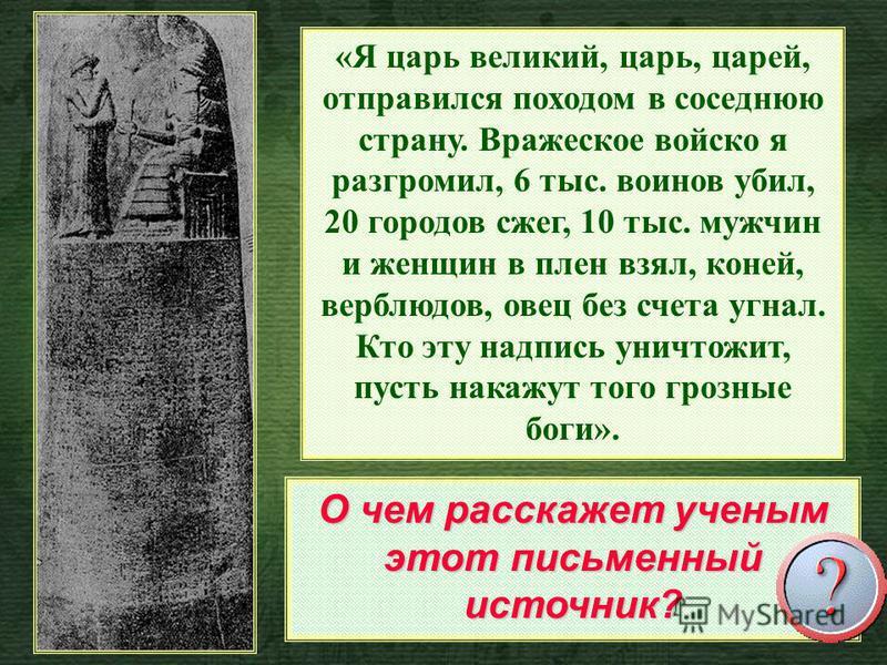 Исторические источники- Исторические источники- это памятники истории, которые дают информацию о жизни людей в далеком прошлом. Исторические источники вещественные письменные устные