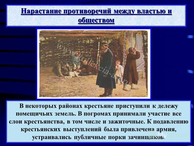 Весной 1902 г. вспыхнули крестьянские волнения в южных губерниях России, где крестьяне особенно остро страдали от малоземелья. Толпы, достигавшие нескольких тысяч человек, врывались в помещичьи имения, захватывая хлеб, скот, инвентарь. Нарастание про