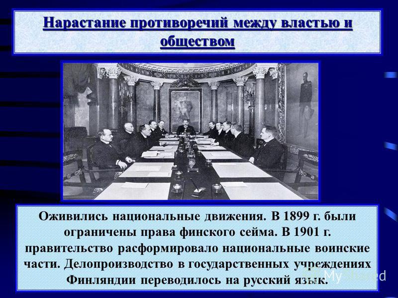 Оживились национальные движения. В 1899 г. были ограничены права финского сейма. В 1901 г. правительство расформировало национальные воинские части. Делопроизводство в государственных учреждениях Финляндии переводилось на русский язык. Нарастание про