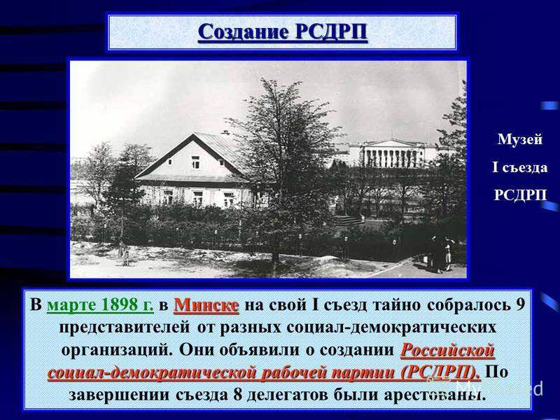 Минске Российской социал-демократической рабочей партии (РСДРП). В марте 1898 г. в Минске на свой I съезд тайно собралось 9 представителей от разных социал-демократических организаций. Они объявили о создании Российской социал-демократической рабочей