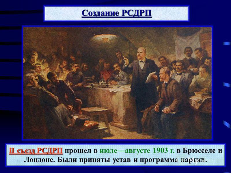 Создание РСДРП II съезд РСДРП II съезд РСДРП прошел в июле августе 1903 г. в Брюсселе и Лондоне. Были приняты устав и программа партии.