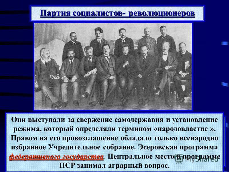 Они считали, что в ликвидации самодержавия заинтересованы все слои населения, Живущие собственным трудом: крестьянство, пролетариат и интеллигенция. Их они объединяли одним понятием «рабочий класс». Русскую буржуазию эсеры считали реакционной силой.