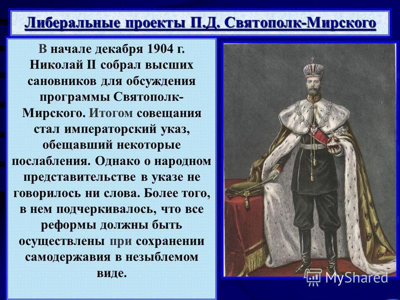 В начале декабря 1904 г. Николай II собрал высших сановников для обсуждения программы Святополк- Мирского. Итогом совещания стал императорский указ, обещавший некоторые послабления. Однако о народном представительстве в указе не говорилось ни слова.