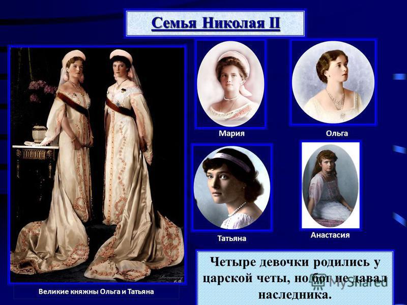 Семья Николая II Великие княжны Ольга и Татьяна Мария Ольга Татьяна Анастасия Четыре девочки родились у царской четы, но бог не давал наследника.