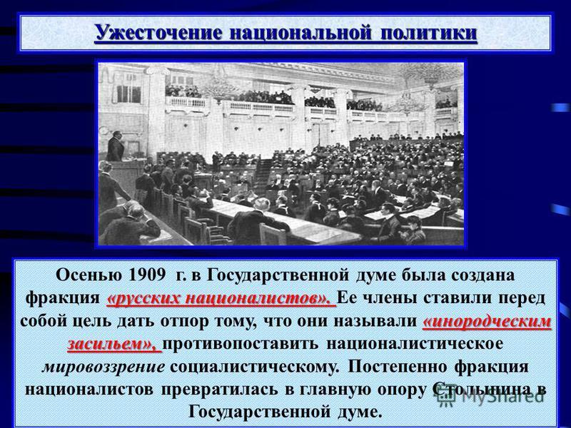 «русских националистов». «инородческим засильем», Осенью 1909 г. в Государственной думе была создана фракция «русских националистов». Ее члены ставили перед собой цель дать отпор тому, что они называли «инородческим засильем», противопоставить национ