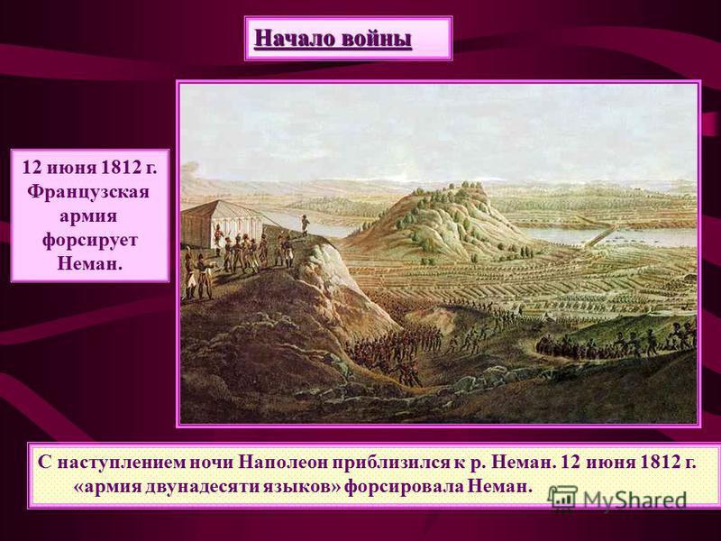 С наступлением ночи Наполеон приблизился к р. Неман. 12 июня 1812 г. «армия двунадесяти языков» форсировала Неман. 12 июня 1812 г. Французская армия форсирует Неман. Начало войны