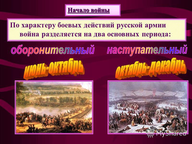 По характеру боевых действий русской армии война разделяется на два основных периода: Начало войны