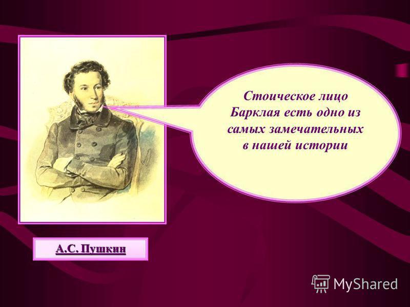 А.С. Пушкин Стоическое лицо Барклая есть одно из самых замечательных в нашей истории