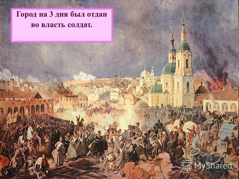 Город на 3 дня был отдан во власть солдат.
