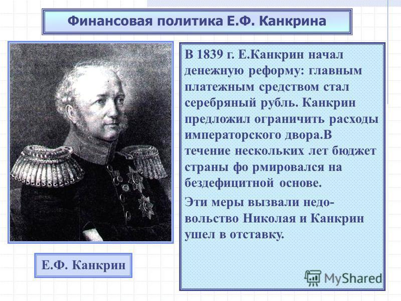 В 1839 г. Е.Канкрин начал денежную реформу: главным платежным средством стал серебряный рубль. Канкрин предложил ограничить расходы императорского двора.В течение нескольких лет бюджет страны формировался на бездефицитной основе. Эти меры вызвали нед