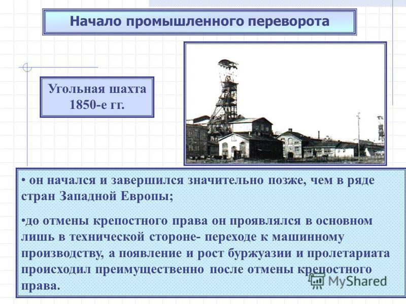 Начало промышленного переворота промышленный переворот В России промышленный переворот начался в 30-40-е гг. XIX в. и имел ряд особенностей: в отличии от Англии и Франции, он начался в условиях сохранения господства феодально-крепостнической системы;