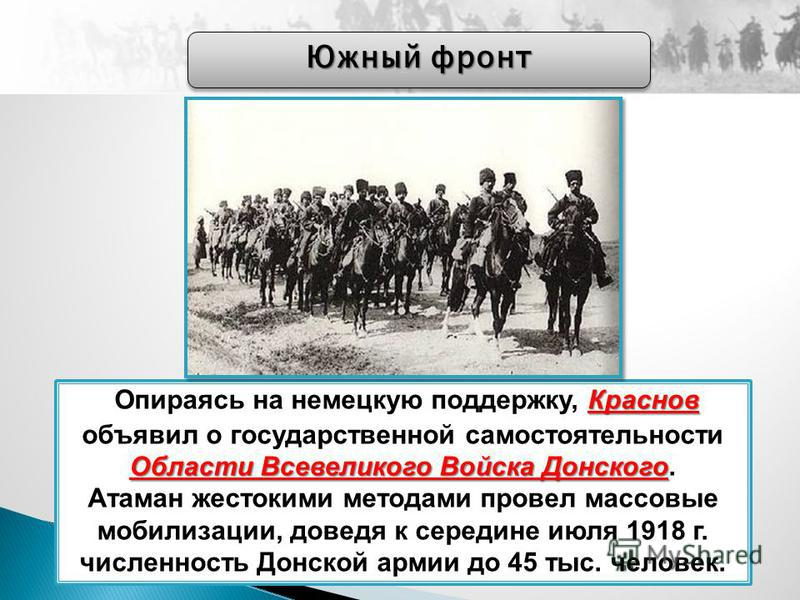 Краснов Области Всевеликого Войска Донского Опираясь на немецкую поддержку, Краснов объявил о государственной самостоятельности Области Всевеликого Войска Донского. Атаман жестокими методами провел массовые мобилизации, доведя к середине июля 1918 г.
