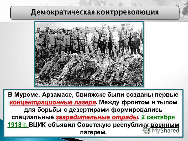 Демократическая контрреволюция концентрационные лагеря заградительные отряды В Муроме, Арзамасе, Свияжске были созданы первые концентрационные лагеря. Между фронтом и тылом для борьбы с дезертирами формировались специальные заградительные отряды. 2 с