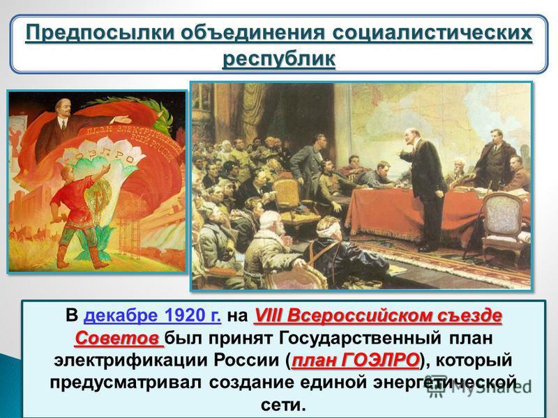VIII Всероссийском съезде Советов план ГОЭЛРО В декабре 1920 г. на VIII Всероссийском съезде Советов был принят Государственный план электрификации России (план ГОЭЛРО), который предусматривал создание единой энергетической сети. Предпосылки объедине