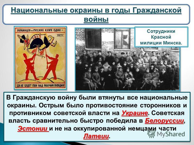 Национальные окраины в годы Гражданской войны Украине Белоруссии Эстонии Латвии В Гражданскую войну были втянуты все национальные окраины. Острым было противостояние сторонников и противником советской власти на Украине. Советская власть сравнительно