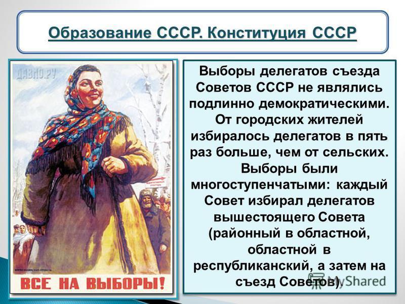 Выборы делегатов съезда Советов СССР не являлись подлинно демократическими. От городских жителей избиралось делегатов в пять раз больше, чем от сельских. Выборы были многоступенчатыми: каждый Совет избирал делегатов вышестоящего Совета (районный в об