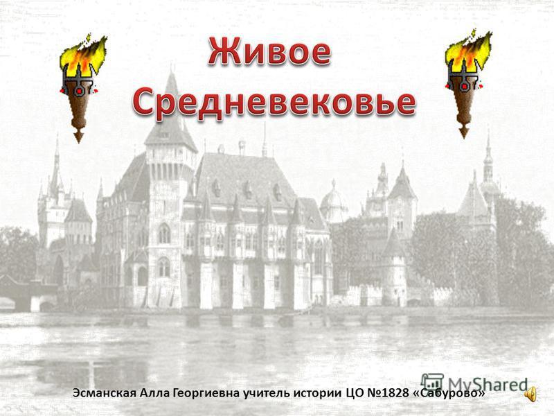 Эсманская Алла Георгиевна учитель истории ЦО 1828 «Сабурово»