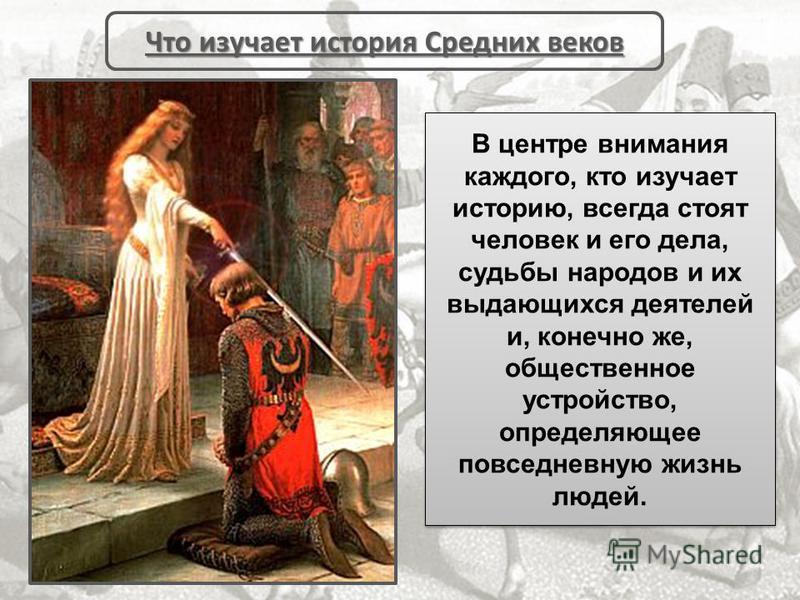 В центре внимания каждого, кто изучает историю, всегда стоят человек и его дела, судьбы народов и их выдающихся деятелей и, конечно же, общественное устройство, определяющее повседневную жизнь людей. Что изучает история Средних веков