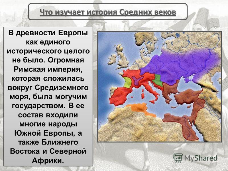 В древности Европы как единого исторического целого не было. Огромная Римская империя, которая сложилась вокруг Средиземного моря, была могучим государством. В ее состав входили многие народы Южной Европы, а также Ближнего Востока и Северной Африки.